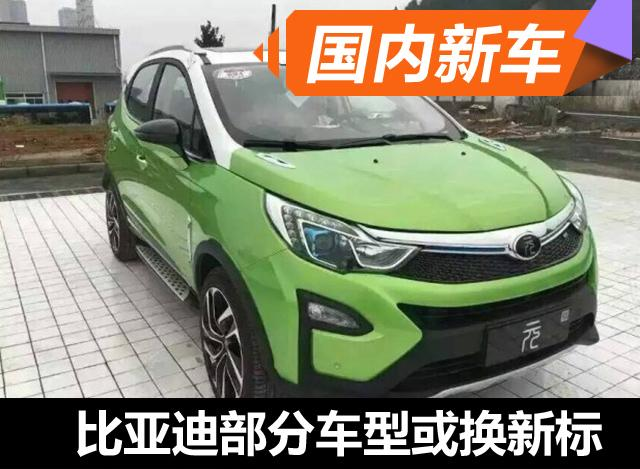 比亚迪部分车型或换新标 采用篆体汉字LOGO