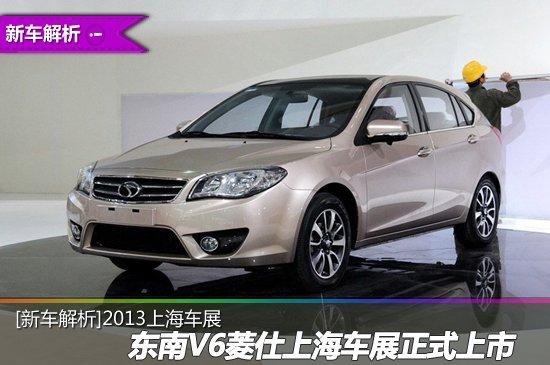 [新车解析]东南V6菱仕上海车展正式上市