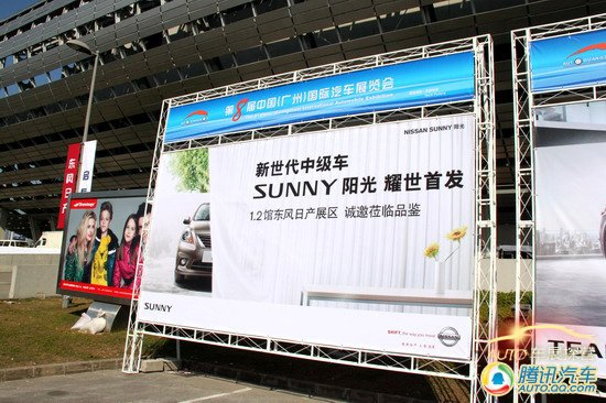 [车展探营]发布在即 新一代阳光登录展台