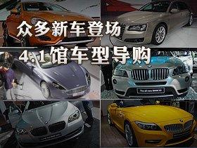 [车展导购]众多新车登场 4.1馆车展导购