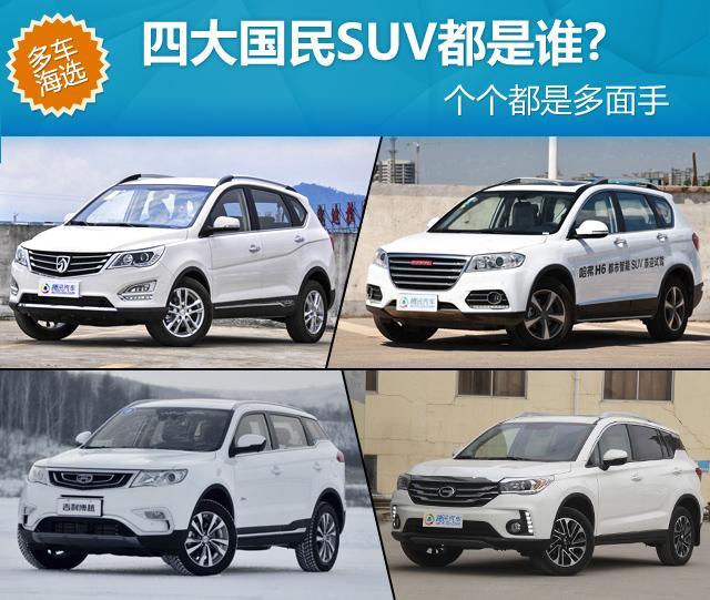 四大国民SUV都是谁?个个都是多面手