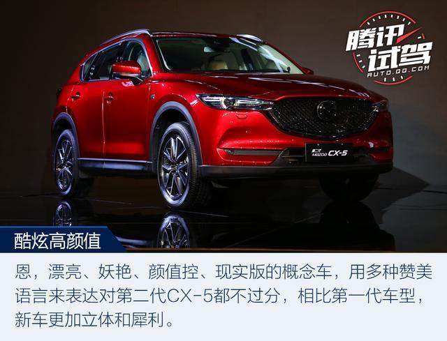第二代Mazda CX-5正式上市 售价XX-XX万元