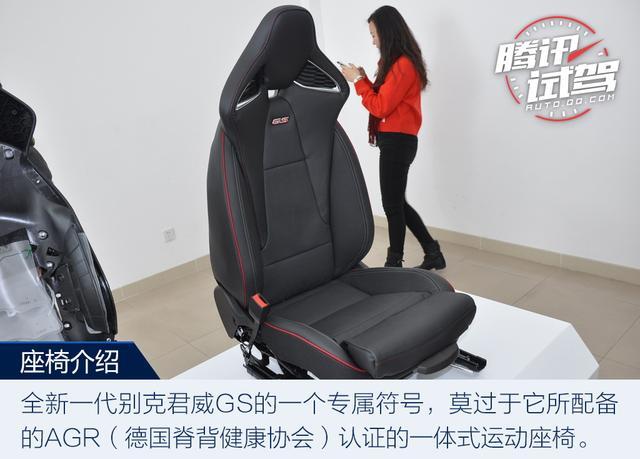 座椅玩出新花样  别克君威GS运动座椅解析
