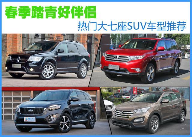 春季踏青好伴侣 热门大七座SUV车型推荐