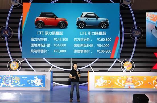 8.68万元起 智能出行新物种LITE开启预售