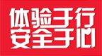 丰田交通安全体验活动