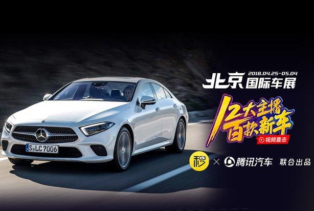 独特的魅力所在 直击2018北京车展奔驰C级视频首测
