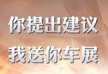 发帖赢广州车展门票活动