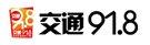 杭州交通广播91.8