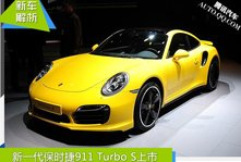 全新保时捷911 Turbo S上市