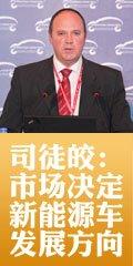 司徒皎:让市场来决定新能源汽车发展方向