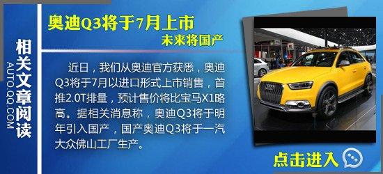 [国内车讯]奥迪Q5混合动力版6月27日上市