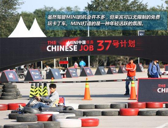 腾讯体验MINI中国任务 高举个性旗帜