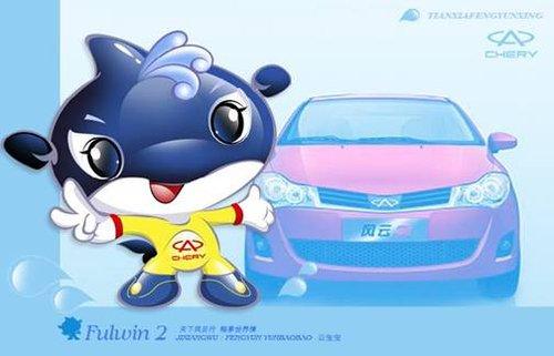 完美落幕 风云2卡通形象评选在诚信达揭晓