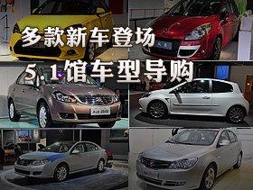 [车展导购]多款新车登场 5.1馆车展导购