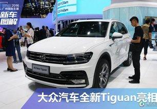 大众汽车全新Tiguan展台亮相