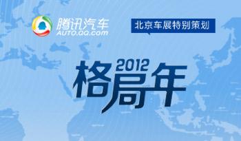 """腾讯汽车北京车展特别策划:""""2012格局年"""""""