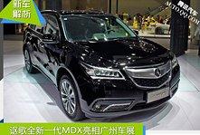 讴歌全新一代MDX亮相广州车展