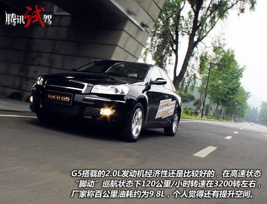 腾讯试驾2012款奇瑞瑞麒G5 提升性价比