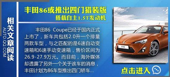 丰田ft86敞篷概念版正式发布】、【丰田重度改装gt86 gt4赛车高清图片