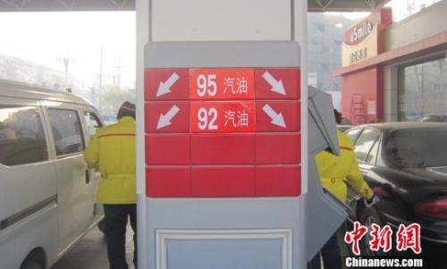 国五标准汽柴油1日起上市 93/97号汽油停售