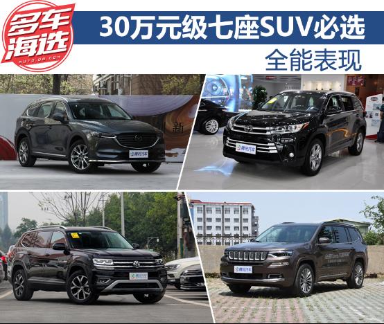 全能表现 30万元级七座SUV必选清单