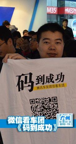 2013上海车展腾讯车友微信看车团《码到成功》现场盛况