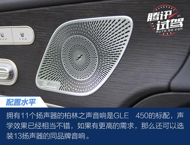腾讯试驾奔驰全新GLE 450 世家子弟
