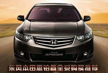 思铂睿全系购买推荐 5款车型3.4万差价