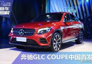 奔驰GLC COUPE中国首发亮相
