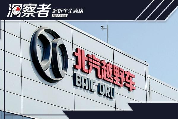 """洞察者:国牌寻路 北京越野如何复刻""""212时代""""?"""