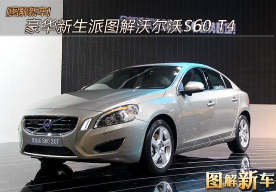 [图解新车]豪华新生派 图解沃尔沃S60