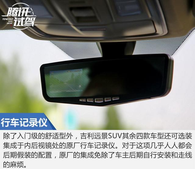 忆往昔展未来 西柏坡-雄安长途体验远景SUV