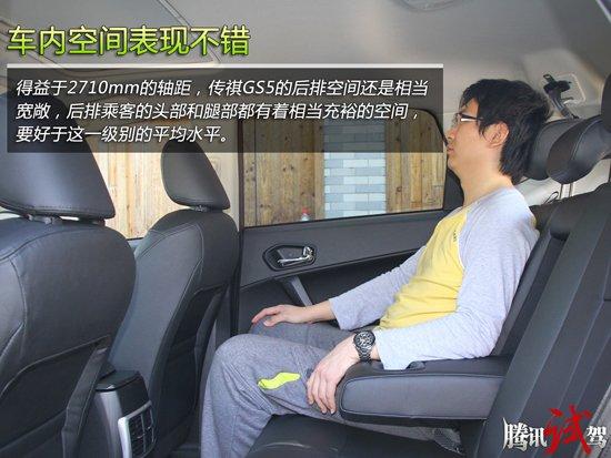 腾讯试驾广汽传祺GS5 1