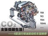 低碳生活 配备柴油发动机的热门车型推荐