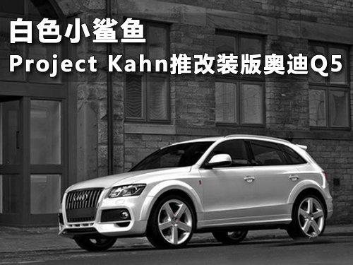 Project Kahn推改装版奥迪Q5 白色小鲨鱼
