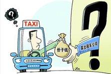 出租车取消营运权使用费 降份子钱?