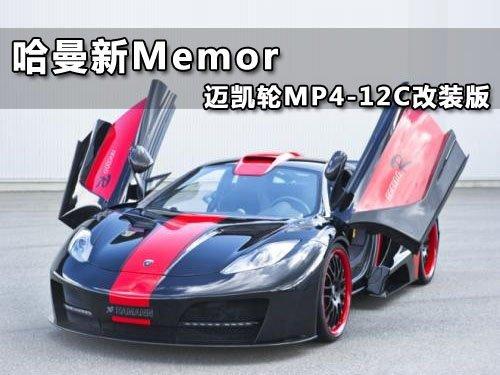 哈曼发布新Memor 迈凯轮MP4-12C改装照