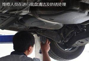 视频:专家教你如何养护汽车底盘