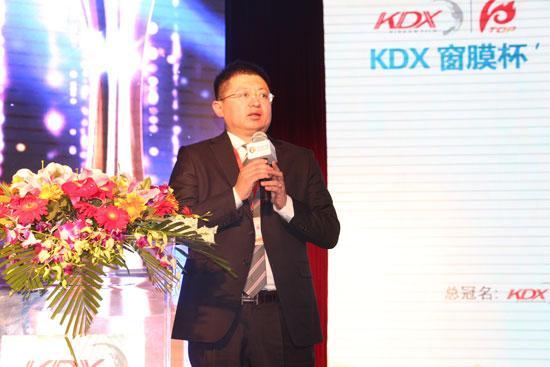 KDX窗膜杯2014年度汽车用品品牌盛会举行