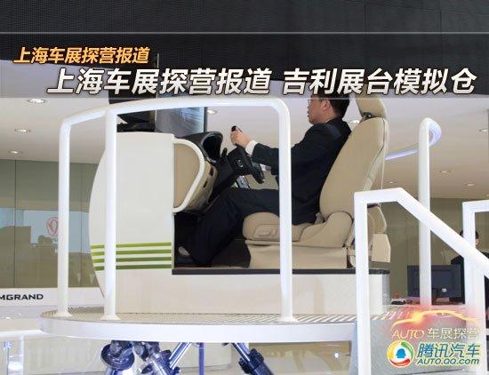 上海车展探营报道 吉利展台驾驶模拟仓