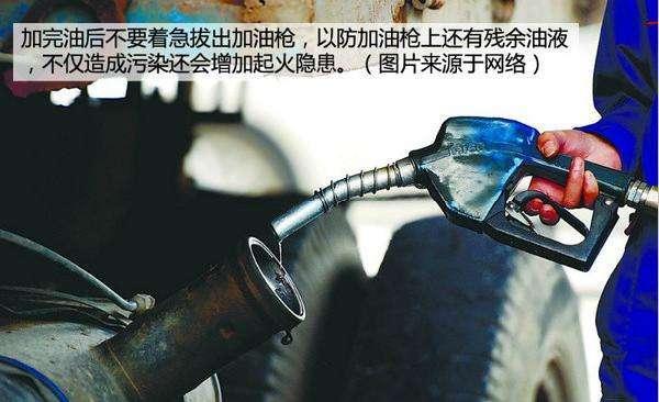 小静电可能造成严重后果 加油姿势很重要