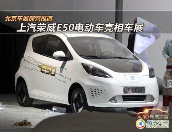 [北京车展探营]上汽荣威E50电动车亮相