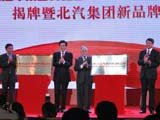 北京市市长为北汽股份揭牌
