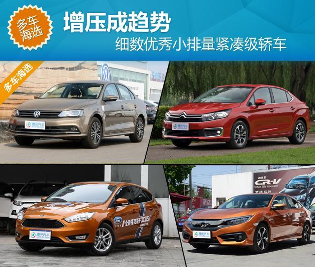 增压成趋势 细数优秀小排量紧凑级轿车