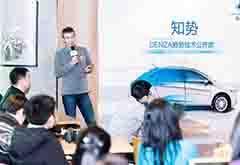 """北京第四节""""知势·DENZA腾势技术公开课""""开讲"""