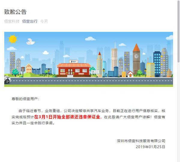 佰壹出行暂停共享汽车业务 表示3月1日开始全部退还违章保证金