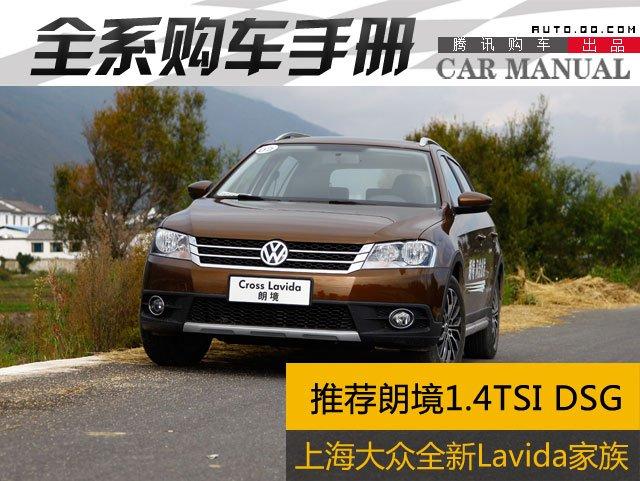 推荐朗境1.4T 上海大众Lavida家族购车手册