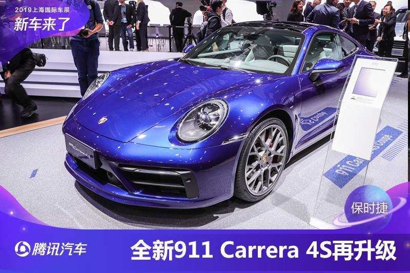 保时捷全新911 Carrera 4S 科技感再升级
