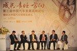 中国汽车发展高峰论坛专访各企业领导